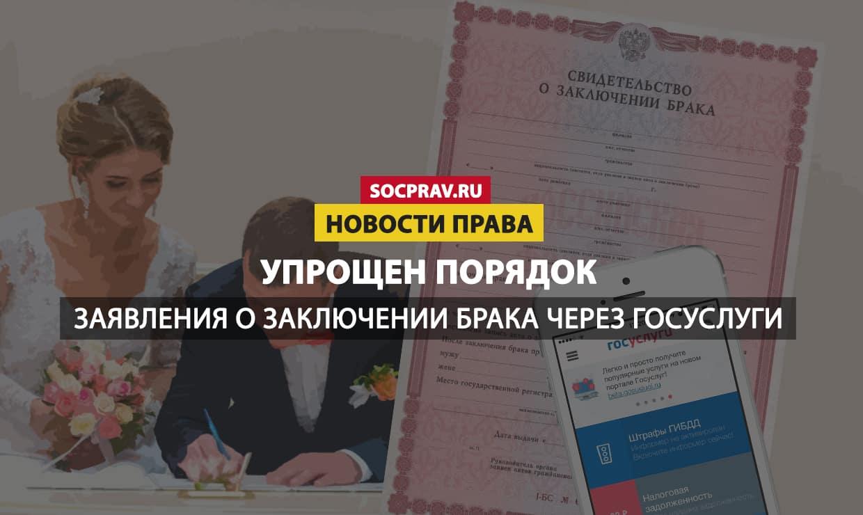 Как подать заявление в загс в 2020 году - онлайн, подача на регистрацию брака, через госуслуги инструкция, москва, за сколько, стоит, что нужно, спб, можно ли одному