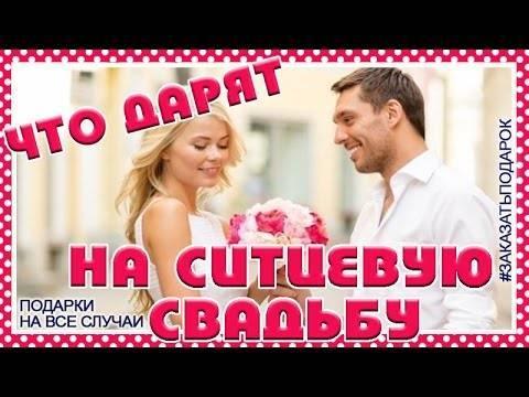 Какое название у первой годовщины свадьбы и что на нее дарить. ситцевая свадьба