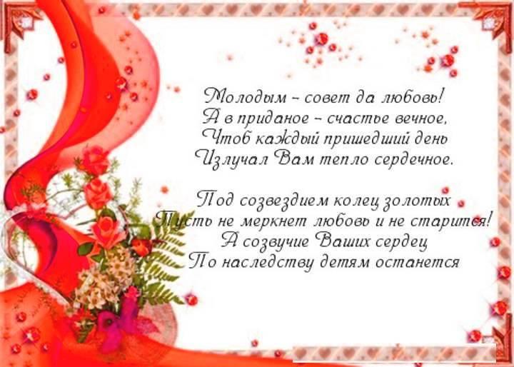 Поздравления с днем свадьбы в стихах
