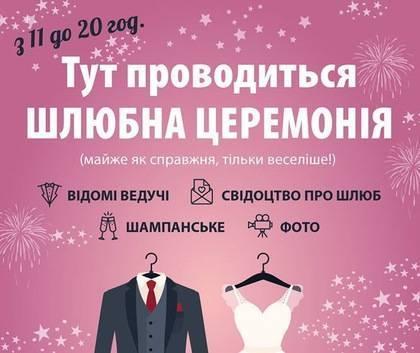 Вариант беспроигрышной лотереи на свадьбе