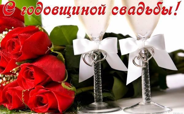 Поздравление с годовщиной свадьбы и юбилеем венчания. поздравления с венчанием православные и короткие от родителей