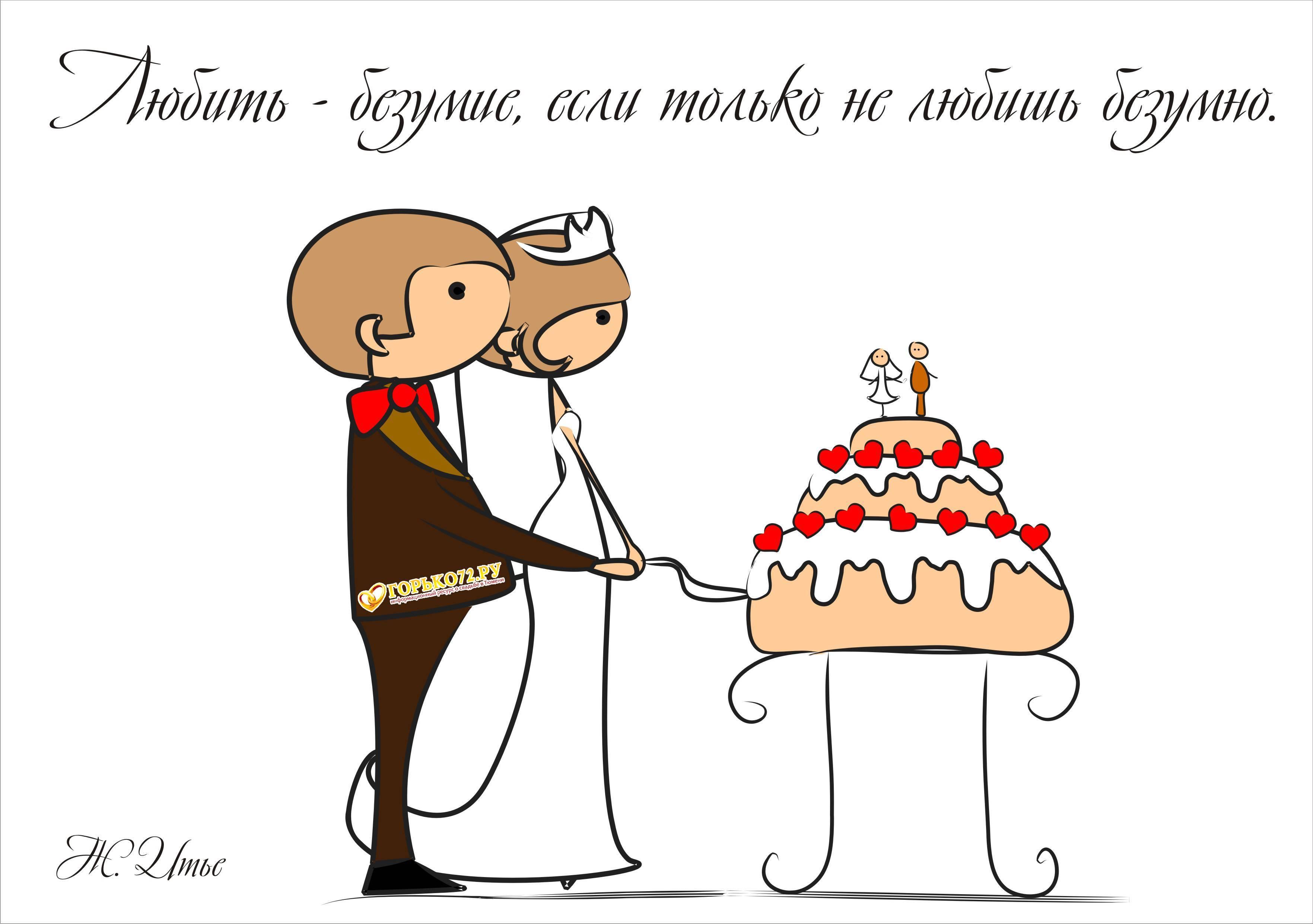 Так держать! плакат на годовщину свадьбы