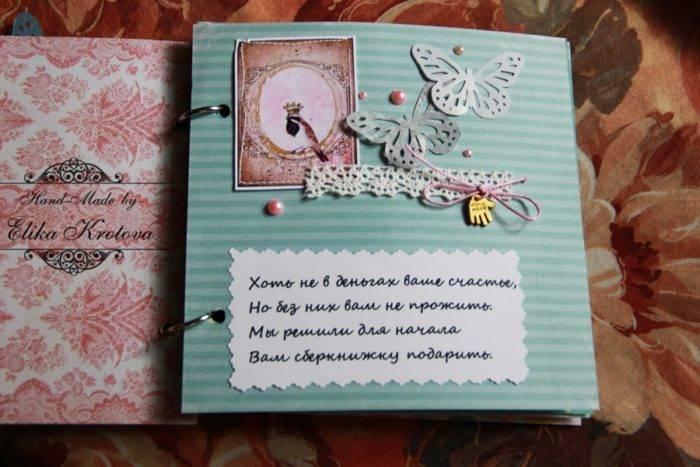 Скрапбукинг свадьба аппликация сберкнижка для молодоженов бумага