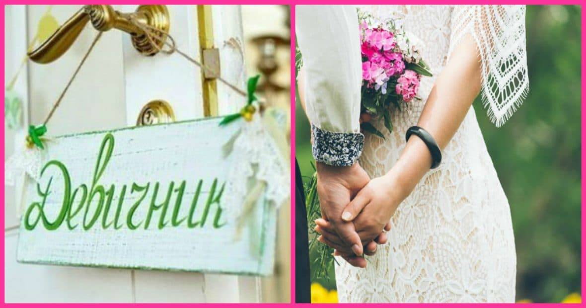 Что дарят на девичнике невесте?