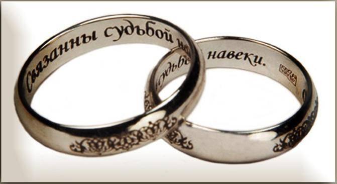 Надписи на обручальных кольцах (на русском и латинском языках)
