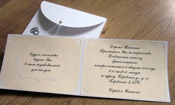 Как подписать приглашение на свадьбу (примеры)