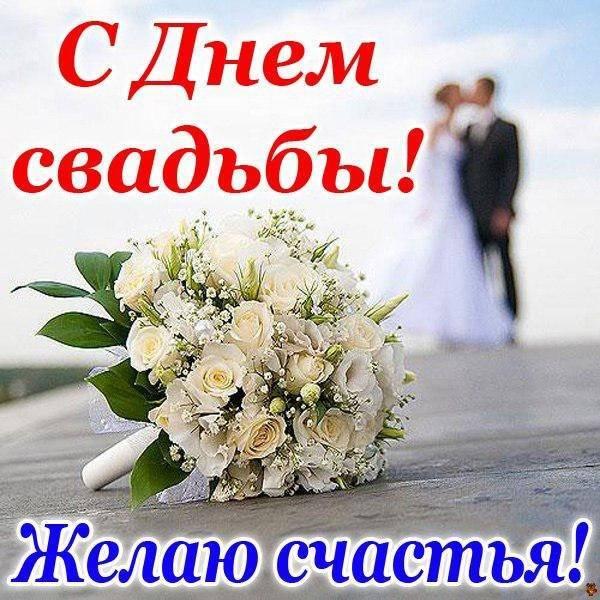 Короткие поздравления с днем свадьбы