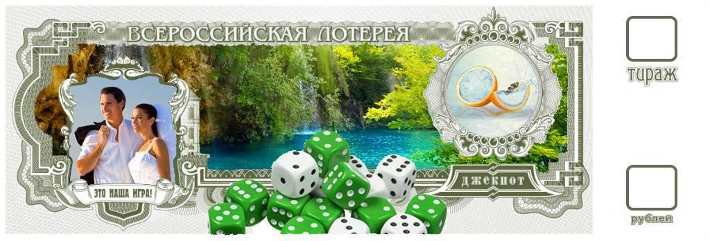 Идеи беспроигрышной свадебной лотереи для гостей