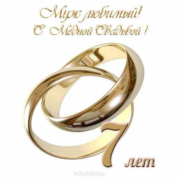 7 лет свадьбы какая свадьба что дарят