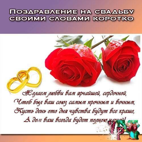 Короткие поздравления молодым на свадьбу прикольные с юмором