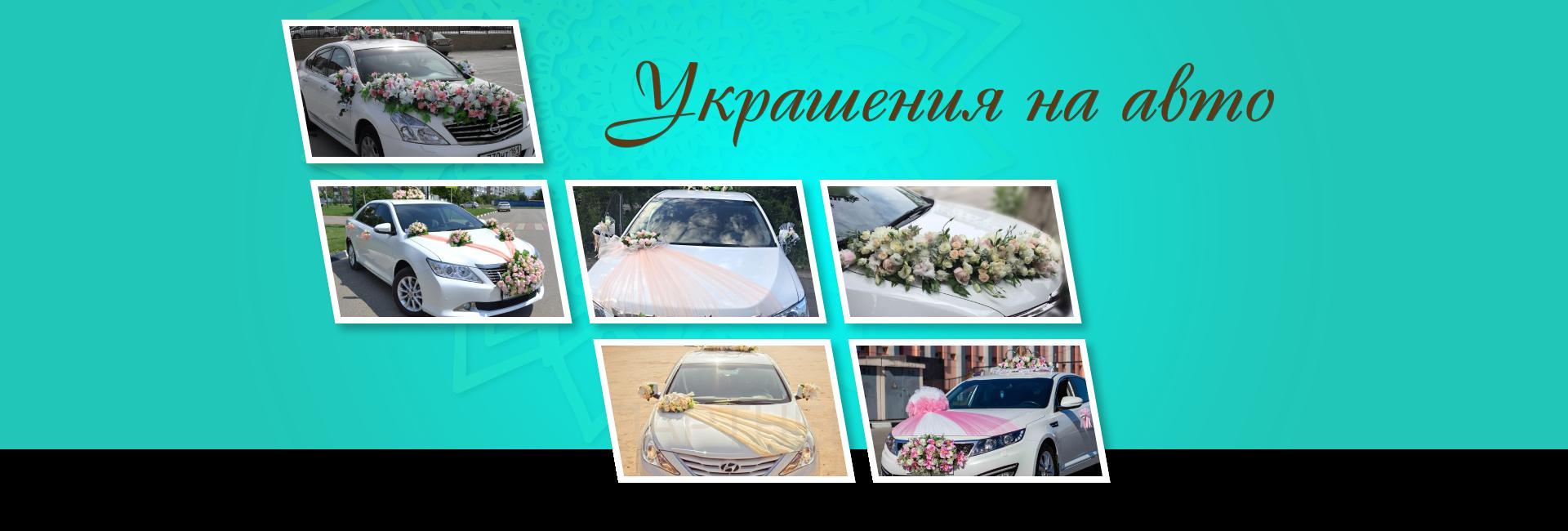 Как украсить машину на свадьбу: советы и тренды