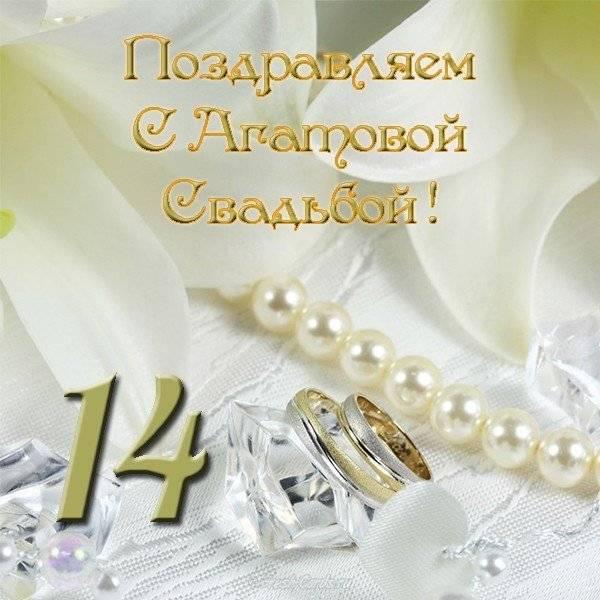 Оригинальные подарки на агатовую свадьбу, 14 лет брака