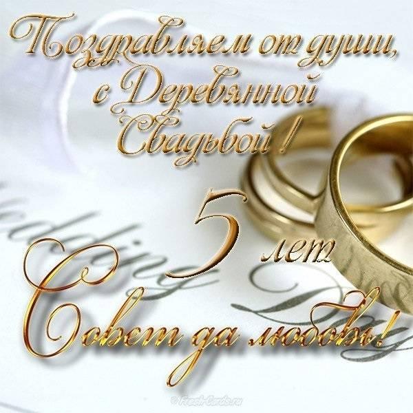 5 годовщина свадьбы какая