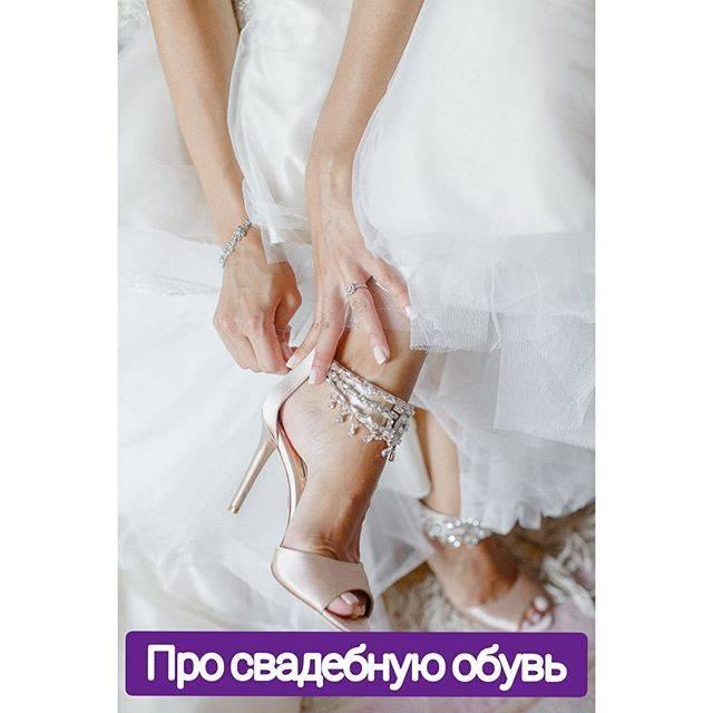Свадебная обувь для невесты: от туфель до сапожек