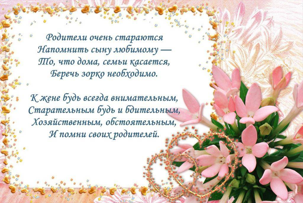 Короткие поздравления на свадьбу в прозе до слез