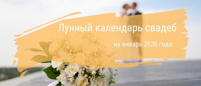 Благоприятные дни для свадьбы: календарь на 2020 год