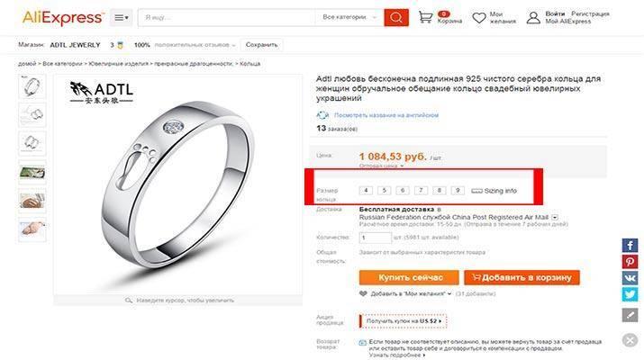 Размер кольца на алиэкспресс: как подобрать размер кольца