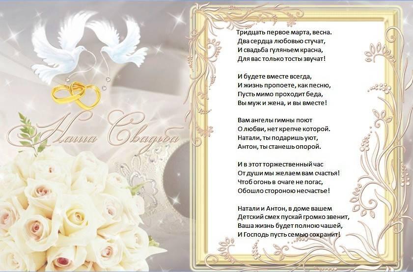 Поздравления на свадьбу  от мамы невесты своими словами: 50 пожеланий молодоженам со смыслом