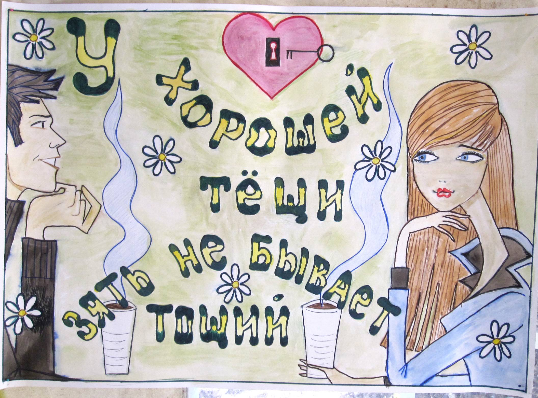 Идеи шуточных плакатов на свадьбу своими руками. плакаты на свадьбу своими руками: оригинальные идеи на день бракосочетания и годовщину