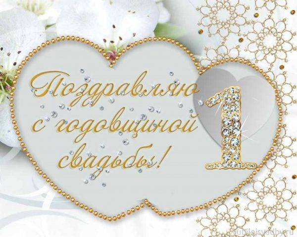 Годовщина свадьбы 60 лет: какая свадьба, поздравления, что принято дарить