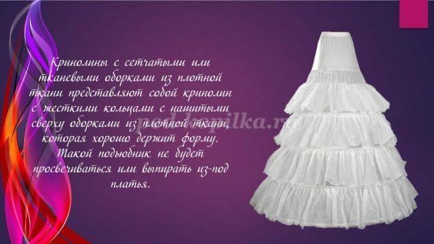 Вопрос про юбку для свадебного платья!!