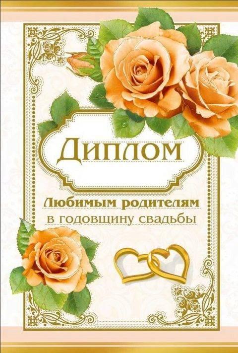 Прикольные поздравления с серебряной свадьбой (25 лет)