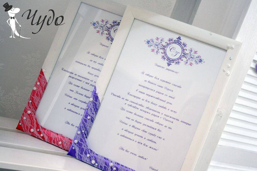 Благодарность невесты родителям жениха. красивые слова благодарности на свадьбе родителям, гостям от жениха и невесты в стихах и прозе
