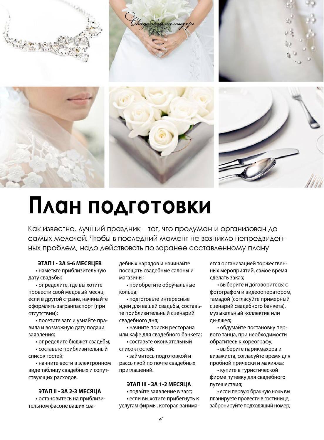 Подготовка к свадьбе пошагово: подробный план по пунктам