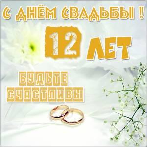 Какая свадьба 38 лет совместной жизни поздравления в стихах