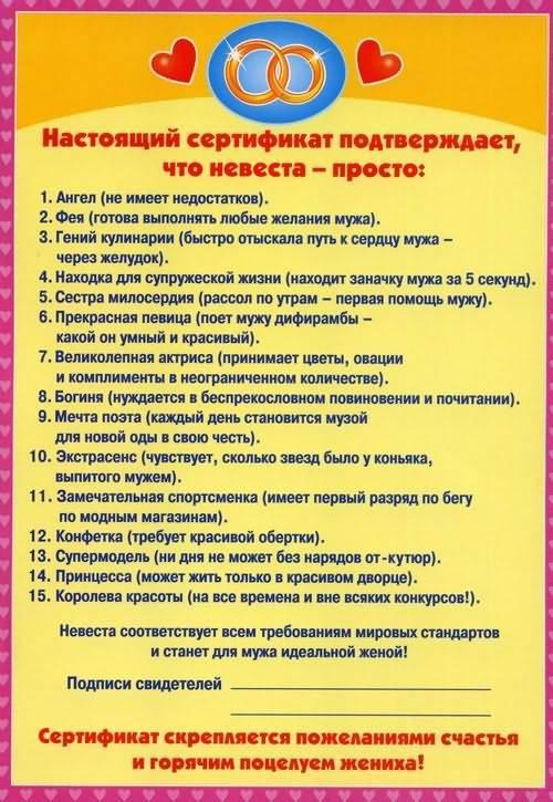 Поздравления на свадьбу с юмором | шмяндекс.ру
