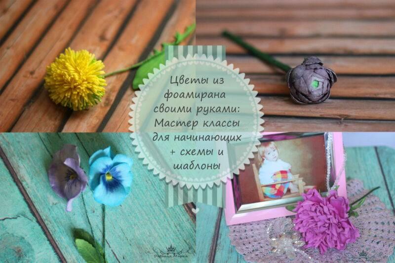 Свадебный букет из фоамирана: идеи и фото