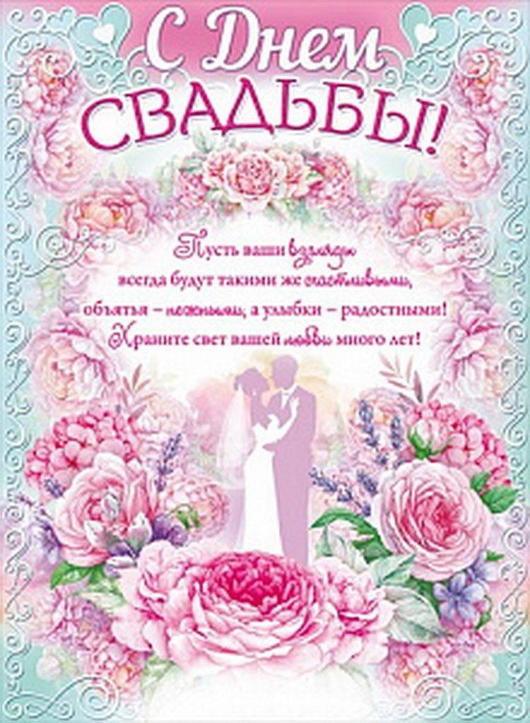 Поздравления на свадьбу  от родителей невесты: 50 пожеланий молодоженам со смыслом