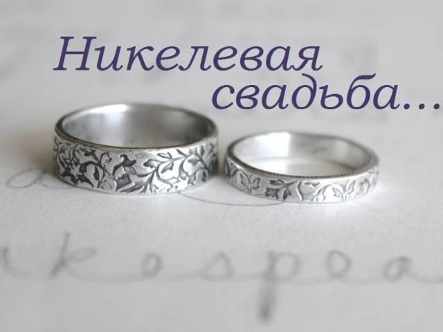 Какая свадьба через 44 года? как называется годовщина совместной жизни и что дарить родителям?