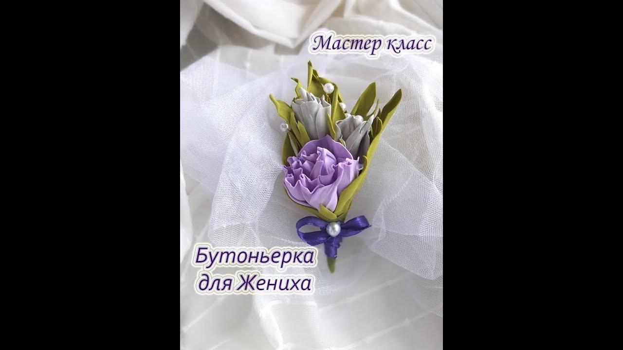 Как сделать для жениха бутоньерку из живых цветов