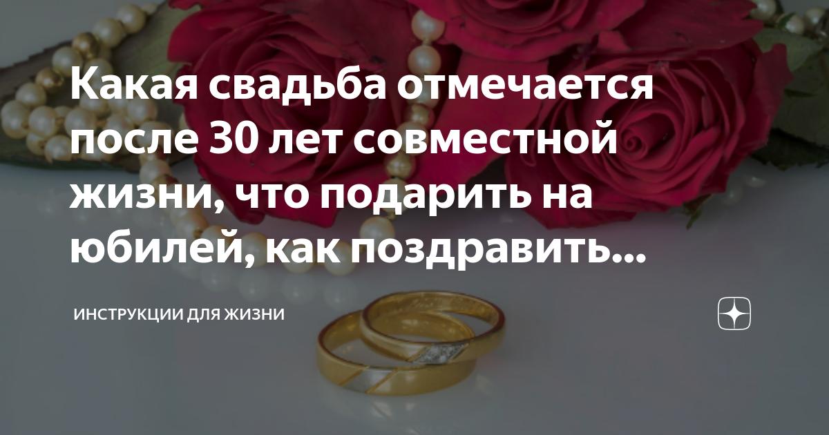 Первая годовщина брака: что дарить, где и как отметить ситцевую свадьбу
