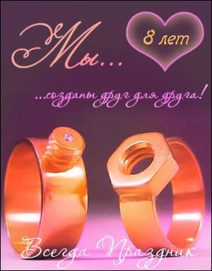Жестяная свадьба. годовщина свадьбы – 8 лет