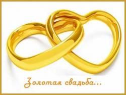 Сценарий золотой свадьбы в кругу семьи