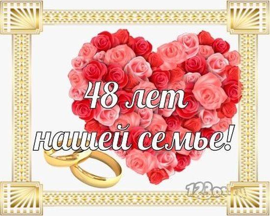Аметистовая свадьба или 48 лет счастливой жизни