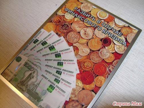 Ковер из денег на свадьбу