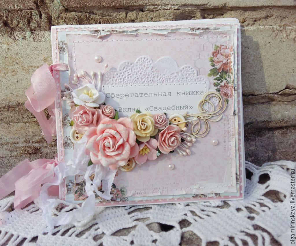 Поделка изделие свадьба аппликация коллаж сберкнижка для молодоженов бумага бусины картон клей кружево