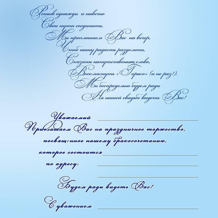 Сайт-приглашение на свадьбу в онлайн конструкторе