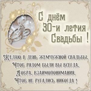 Поздравление трогательное на жемчужную свадьбу. жемчужная свадьба (30 лет) — смс поздравления