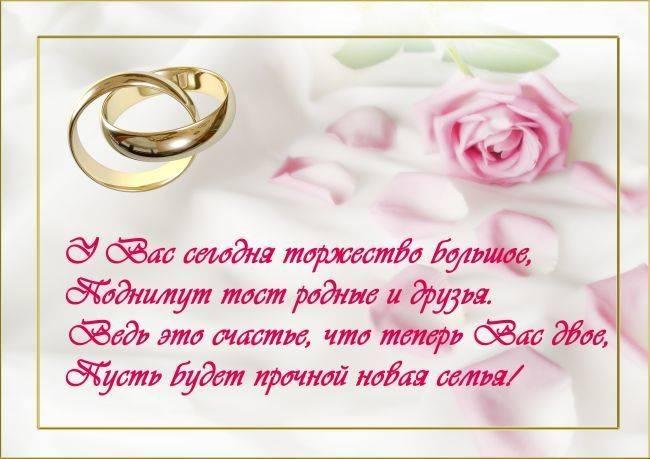 Поздравления со свадьбой в прозе своими словами: душевные и до слез