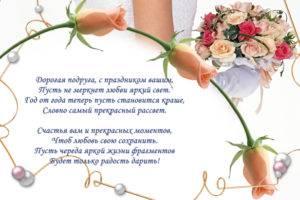 Пожелания невесте на девичнике