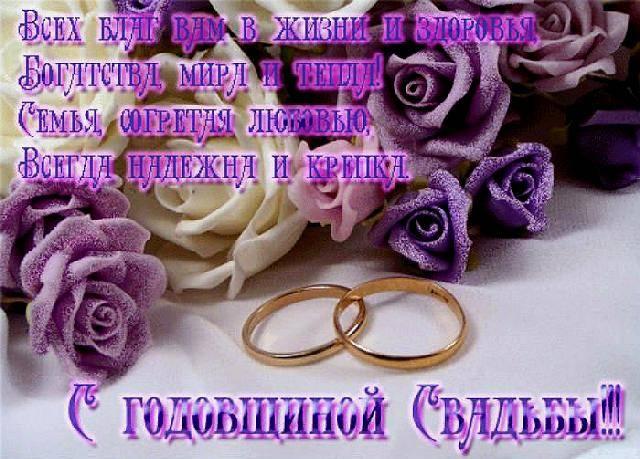 Поздравление жене с годовщиной свадьбы в стихах и прозе