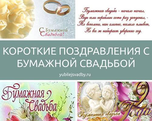 Прикольные поздравления на свадьбу молодым