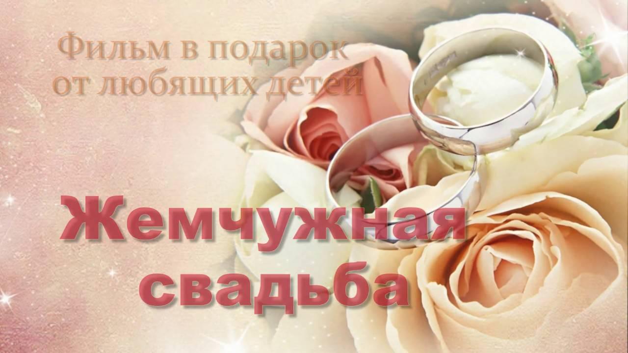 Конкурсы на жемчужную свадьбу
