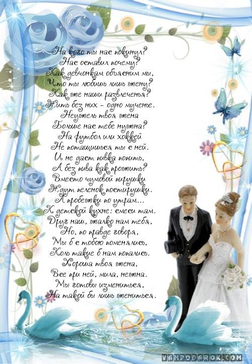 самое лучшее поздравление на свадьбу от лучшей подруги записьшапка