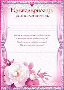 Слова благодарности родителям на свадьбе от жениха и невесты ― красивые стихи в день рождения от дочери и сына, на выпускной в 11 и 9 классах