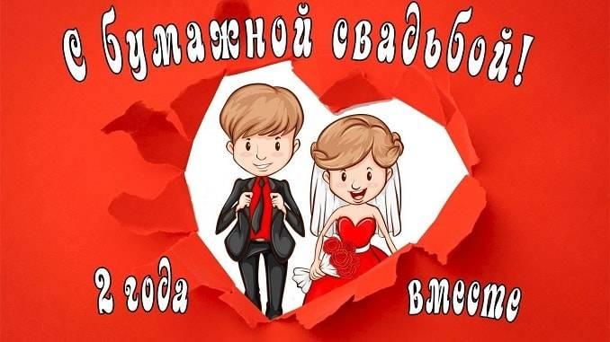 2 года свадьбы: что дарить на вторую годовщину, выбираем подарки молодым на бумажный юбилей брака